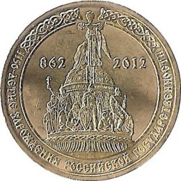 Russland 10 Rubel 2012 1150th Anniversary of the Origin of the Russian Statehood