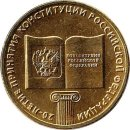Russland 10 Rubel 2013 20th anniversary of the Russian...