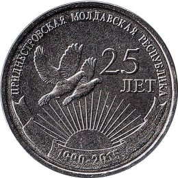 Transnistrien 1 Rouble 2015  25th anniversary of the Transnistrian Republic