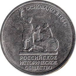 Russland 5 Rubel 2016 150 years of the Russian Historical Society