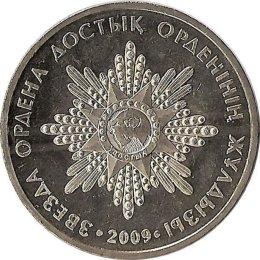 "Kasachstan 50 Tenge 2009 ""Orden Dostik"""
