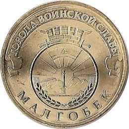 "Russland 10 Rubel 2011 ""Malgobek"""