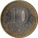 "Russland 10 Rubel 2007 ""Novosibirsk"""