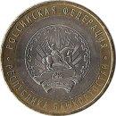 """Russland 10 Rubel 2007 """"Bashkortostan"""""""