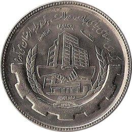 "Iran 20 Rials SH1367 (1988) ""Islamische Bankwoche"""