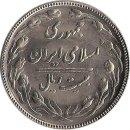 """Iran 20 Rials SH1367 (1988) """"Islamische..."""