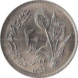 """Iran 20 Rials SH1359 (1981) """"2 Jahrestag der Islamischen Revolution"""""""