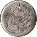 """Iran 20 Rials SH1359 (1981) """"2 Jahrestag der..."""