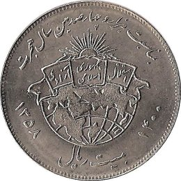 """Iran 20 Rials SH1358 (1980) """"Mohammedanische Jahrhundertwende 1400"""""""