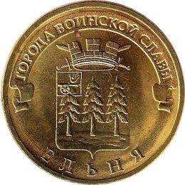 """Russland 10 Rubel 2011 """"Yelnya"""""""