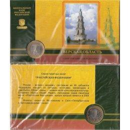 "Russland 10 Rubel 2005 ""Twerskaya Oblast"""