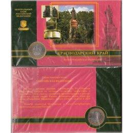 "Russland 10 Rubel 2005 ""Krasnodarskij Kraj"""