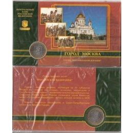 """Russland 10 Rubel 2005 """"Moskau"""""""