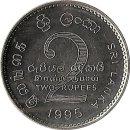 """Sri Lanka 2 Ruppes 1995 """"FAO"""""""