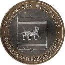 """Russland 10 Rubel 2009 """"Jüdisches Autonomisches Gebiet"""""""