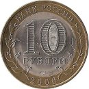 "Russland 10 Rubel 2006 ""Tschitinjskaja Oblast"""