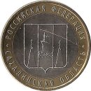 "Russland 10 Rubel 2006 ""Sachalinskaja Oblast"""