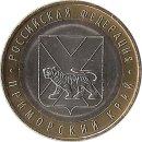 "Russland 10 Rubel 2006 ""Primorskij Kraj"""