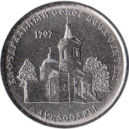 """Transnistrien 1 Rouble 2017 """"Cathedral of all Saints in Dubasari"""""""