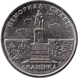 Transnistrien 1 Rouble 2017 Memorial of Glory in Camenca