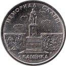 "Transnistrien 1 Rouble 2017 ""Memorial of Glory in Camenca"""
