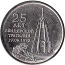 """Transnistrien 1 Rouble 2017 """"25 years of Tragedy in Bendery"""""""