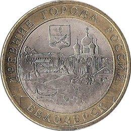 "Russland 10 Rubel 2012 ""Belozersk"""