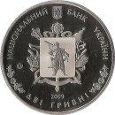 """Ukraine 2 Hrivna 2009 """"70th Anniversary of..."""