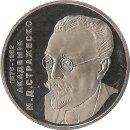 """Ukraine 2 Hrivna 2006 """"Mykola Strazhesko"""""""
