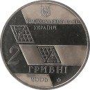 "Ukraine 2 Hrivna 2006 ""Mykhailo Hrushevskyi"""