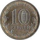 """Russland 10 Rubel 2012 """"Voronezh"""""""