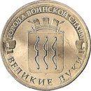 "Russland 10 Rubel 2012 ""Velikiye Luki"""