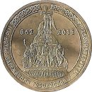 "Russland 10 Rubel 2012 ""1150th Anniversary of the..."