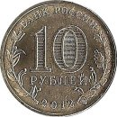 "Russland 10 Rubel 2012 ""1150th Anniversary of the Origin of the Russian Statehood"""