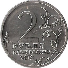 Russland 2 Rubel 2012 200th Anniversary of the Victory in the War of 1812