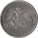 """Russland 2 Rubel 2012 """"200th Anniversary of the Victory in the War of 1812"""""""