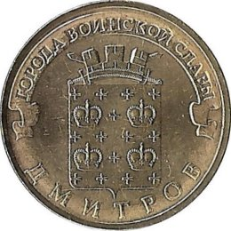 """Russland 10 Rubel 2012 """"Dmitrov"""""""
