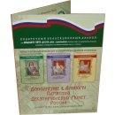 Album für Sondermünzen 1, 2, 25 Rubel