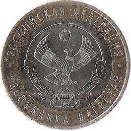 "Russland 10 Rubel 2013 ""Republic of Dagestan"""