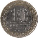 "Russland 10 Rubel 2013 ""Republic of North Ossetia-Alania"""