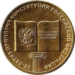 """Russland 10 Rubel 2013 """"20th anniversary of the Russian Federation Constitution adoption"""""""