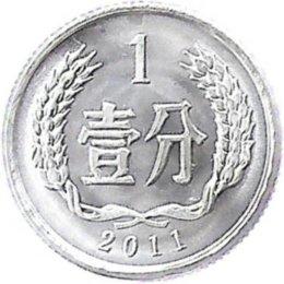 China 1 Fen 2011