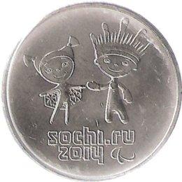 """Russland 25 Rubel """"Sochi"""" Motiv 2013 Prägedatum 2014"""