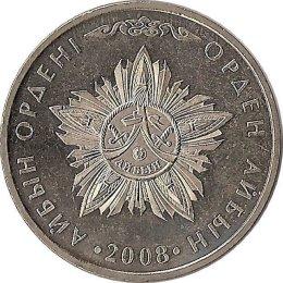 "Kasachstan 50 Tenge 2008 ""Aibyn insignia"""