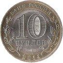 "Russland 10 Rubel 2014 ""Penza Oblast"""