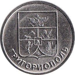 "Transnistrien 1 Rouble 2017 ""Grigoriopol"""