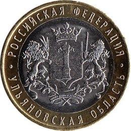 """Russland 10 Rubel 2017 """"Ulyanovsk Oblast"""""""