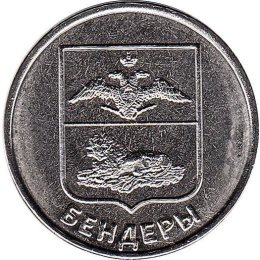 """Transnistrien 1 Rouble 2017 """"Bendery"""""""