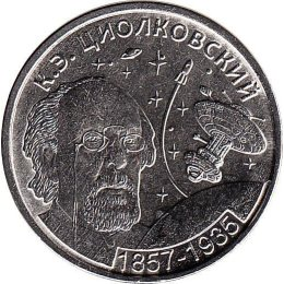 "Transnistrien 1 Rouble 2017 ""Tsiolkovsky"""