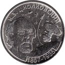 Transnistrien 1 Rouble 2017 Tsiolkovsky
